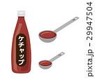 ケチャップ【食材・シリーズ】 29947504