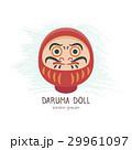 だるま だるまさん ダルマのイラスト 29961097
