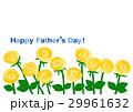 父の日 father's dayのイラスト 29961632