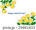 父の日 father's dayのイラスト 29961633