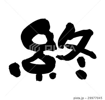 筆文字 おわり 終 一文字 イラストのイラスト素材 29977045 Pixta