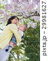 赤ちゃん 人物 親子の写真 29981627