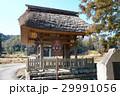【重要文化財】楞厳寺(りょうごんじ)山門 29991056