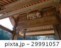 【重要文化財】楞厳寺(りょうごんじ)山門 29991057