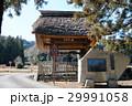 【重要文化財】楞厳寺(りょうごんじ)山門 29991058