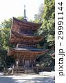 【旧国宝・現重要文化財】小山寺(富谷観音)三重塔 29991144