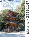 【旧国宝・現重要文化財】小山寺(富谷観音)三重塔 29991147