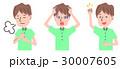 男性 セット 表情のイラスト 30007605