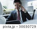 ミドルビジネスマン タクシー 電話 30030729