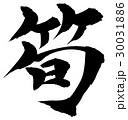 筍 筆文字 文字のイラスト 30031886