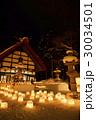 定山渓 雪灯路 冬の写真 30034501
