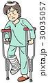 傷病 30035057