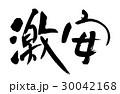 激安 筆文字 文字のイラスト 30042168