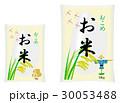 米袋(5キロと10キロ) 30053488