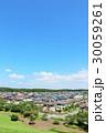 夏の青空 綺麗な住宅街の風景 30059261