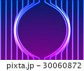 ベクトル 射光 煌きのイラスト 30060872