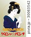 カクテル ゲイシャパンチ ポスター 30063542