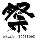祭 筆文字 漢字のイラスト 30065093
