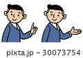 ビジネス 説明 指差しのイラスト 30073754