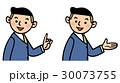 ビジネス 説明 指差しのイラスト 30073755