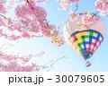 熱気球と桜17 30079605