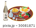 酒の肴 料理 晩酌のイラスト 30081871