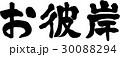 お彼岸 文字 筆文字のイラスト 30088294