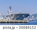 いずも 護衛艦 横須賀 30089152