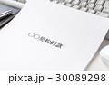 約款 契約 書類の写真 30089298