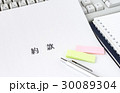 約款 書類 文書の写真 30089304