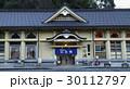 12月 冬の城崎温泉 30112797