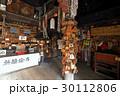 11月 遠州三山の一つ 医王山油山寺 30112806