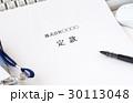 定款 書面 書類の写真 30113048