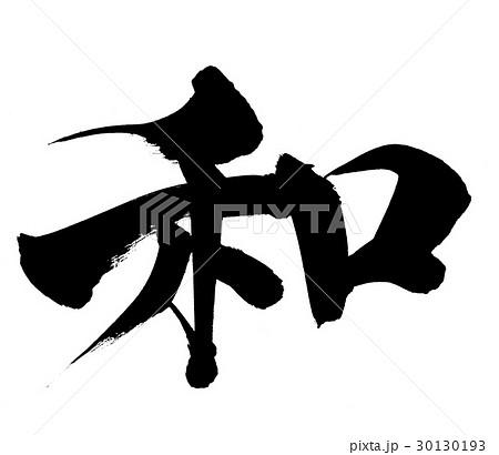 筆文字 和 waのイラスト素材 [30...