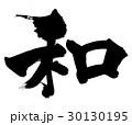 和 筆文字 漢字のイラスト 30130195