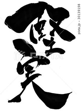 堅実 イメージ 漢字