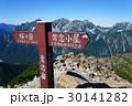 北アルプス 山 山岳の写真 30141282