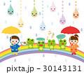 梅雨イメージ こどもたち 30143131