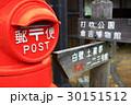 倉吉の赤いポスト 30151512