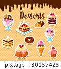 デザート 洋菓子 ペストリーのイラスト 30157425