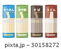 乾麺のセット【食材・シリーズ】 30158272