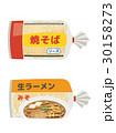 焼そばと生ラーメン【食材・シリーズ】 30158273