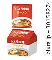 インスタントラーメン【食材・シリーズ】 30158274