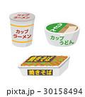 カップラーメンのセット【食材・シリーズ】 30158494