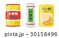 小麦粉 パン粉 片栗粉のイラスト 30158496