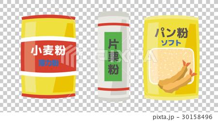 粉類のセット【食材・シリーズ】 30158496