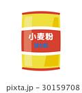 小麦粉【食材・シリーズ】 30159708