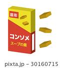 コンソメ【食材・シリーズ】 30160715