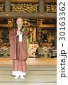 寺 合掌 人物の写真 30163362