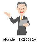 人物 男性 会社員のイラスト 30200820